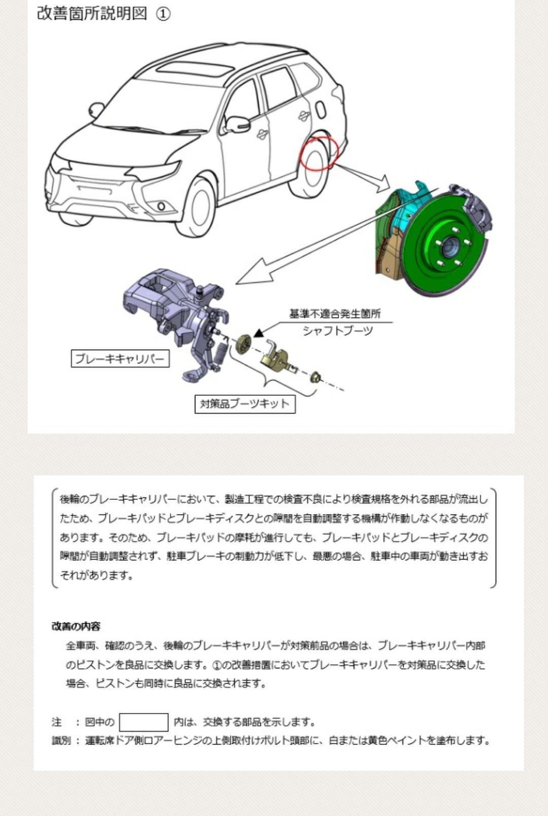 アウトランダーPHEV 後輪ブレーキ リコール