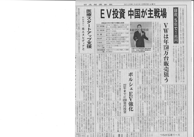 日経本紙 電動化中国 日産1兆円投資