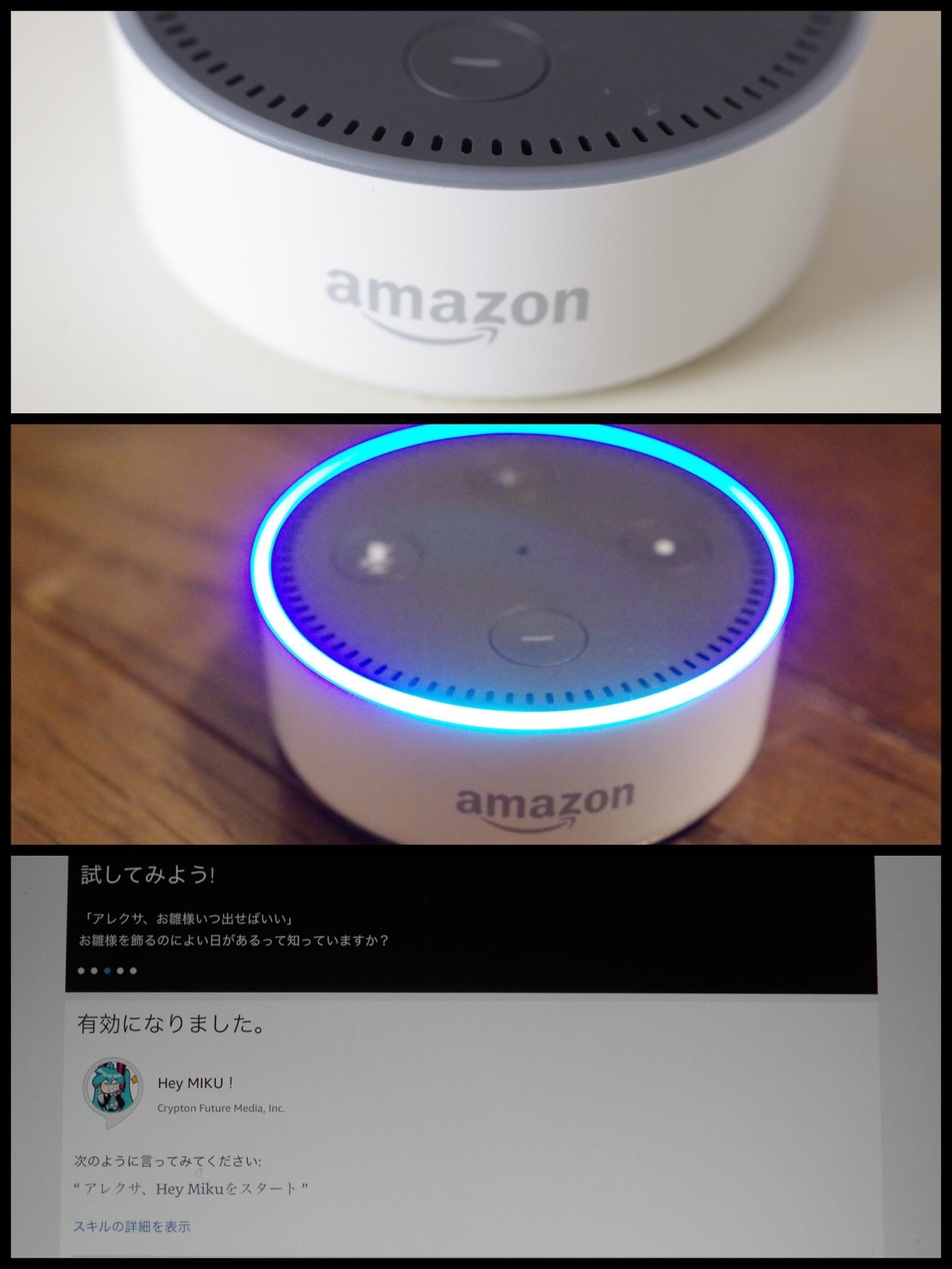 アマゾン エコー 接続