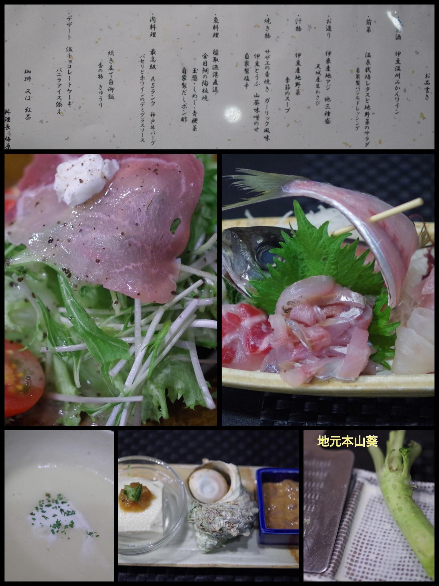 伊豆高原 記念日を祝う宿 自然家 Haco 夕食