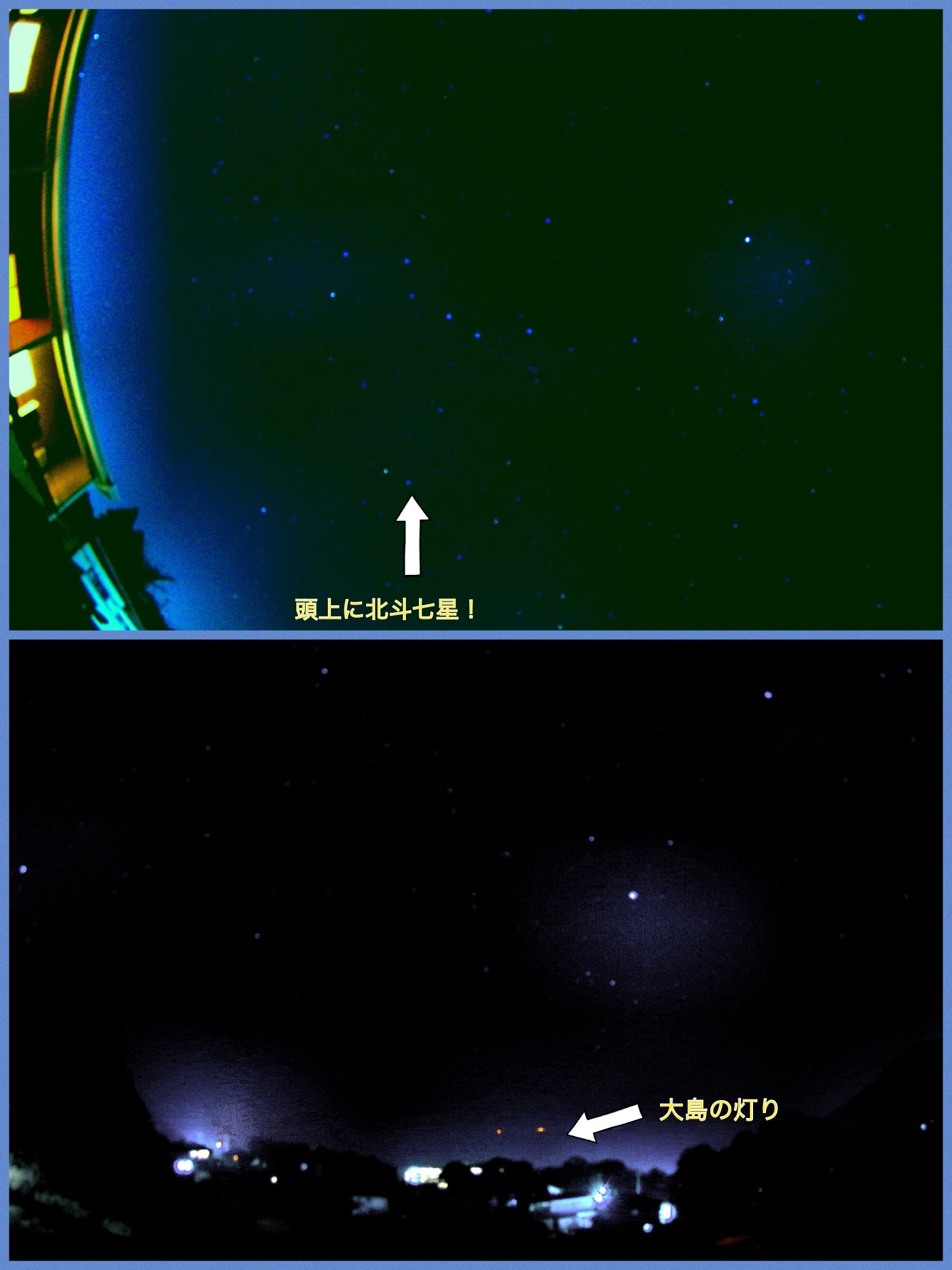 伊豆高原 記念日を祝う宿 自然家 Haco 星空 アストロトレーサー