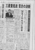 日経本紙 三菱重工 三菱自株売却