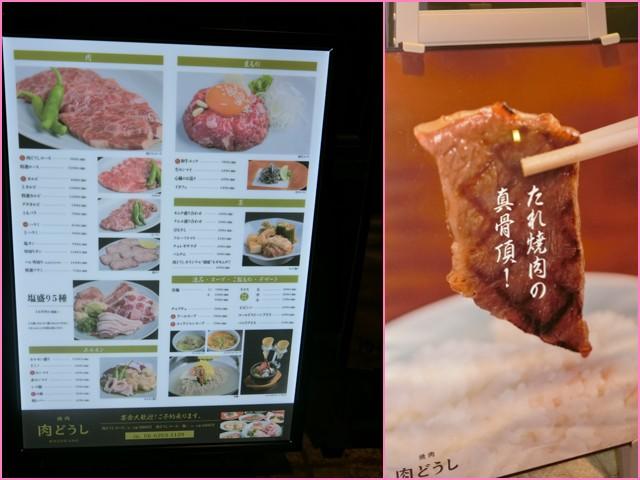 肉どうし ③