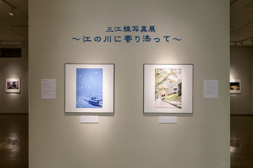 三江線写真展