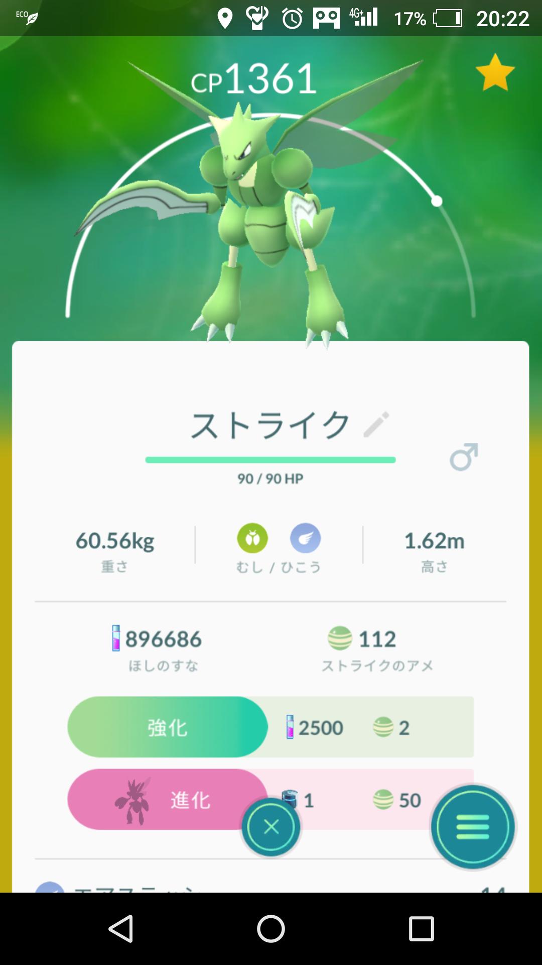 Screenshot_20180219-202301.png