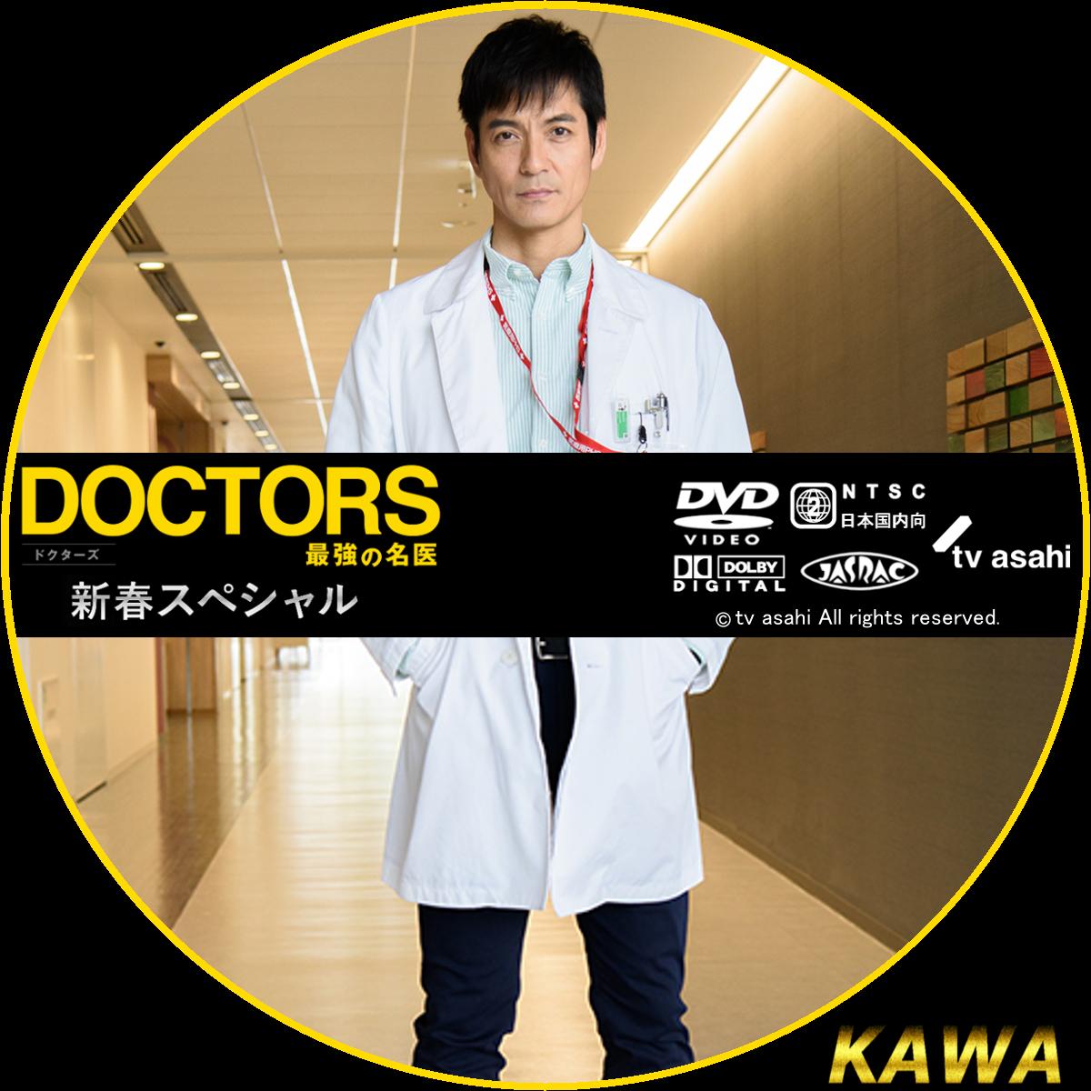 DOCTORS~最強の名医~新春スペシャル - かわらべ2