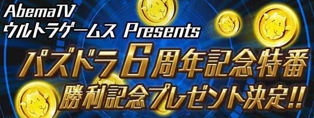 AbemaTV「ウルトラゲームス Presents パズドラ6周年記念特番」勝利記念プレゼント