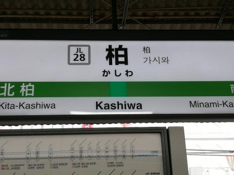 kashuwa_shop001.jpg