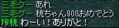 桃ちゃん6