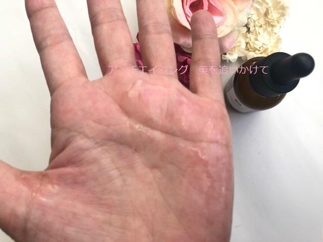 プラセボタニカ美白美容液 浸透力が抜群