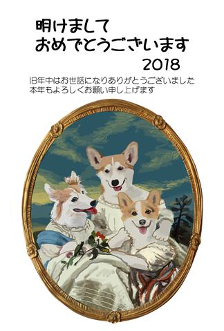 年賀ピノホリ2018F[1] - コピー