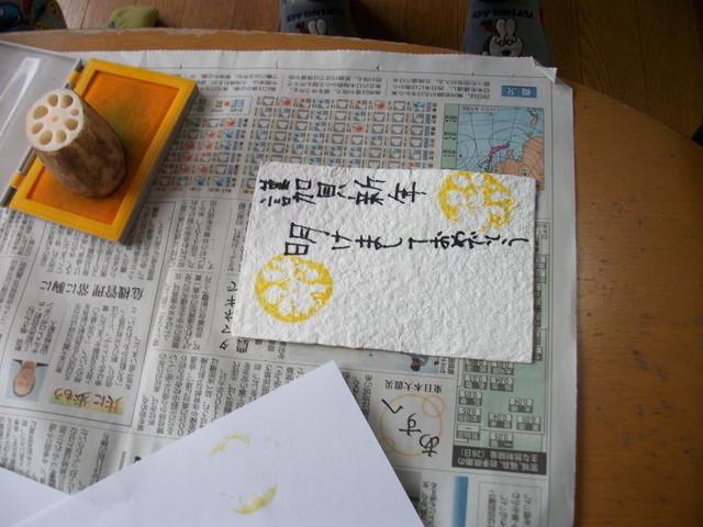 2017年12月年賀状作り (4)