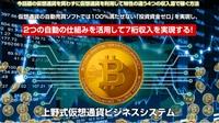 上野式仮想通貨ビジネスシステム