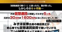 森田真之の仮想通貨速習プログラム