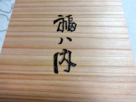 佳きかをりの木に蓋には「福ハ内」の焼き印が