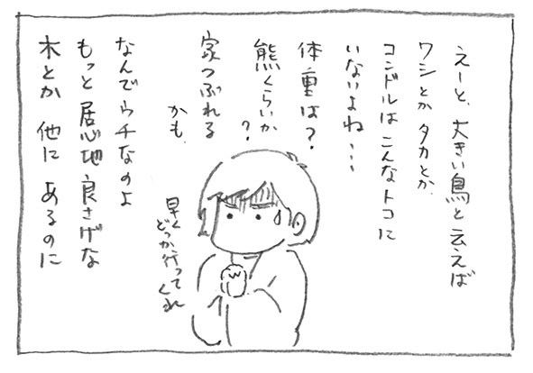 7-どっか行け