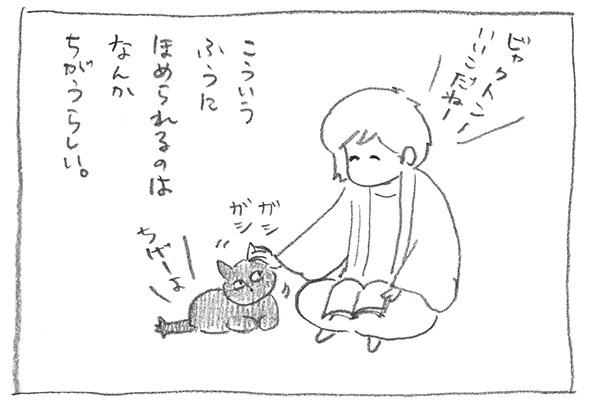 3-ちげーよ