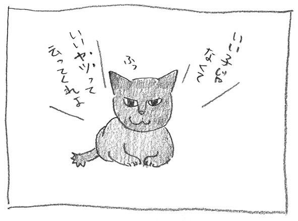 4-イイヤツ