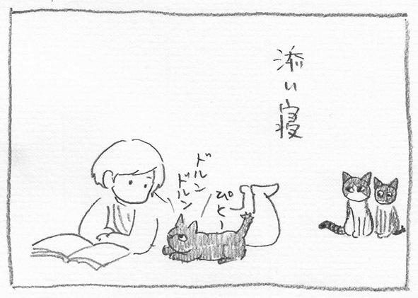 2-添い寝