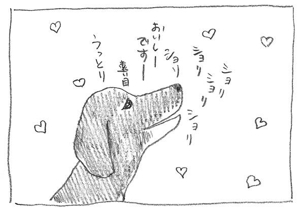 4-うっとり