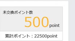 ポイント20180203