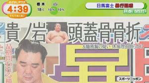 ④エアガンウンコ貴ノ岩が殴られた翌日の動画!ウンコ貴乃花が評論家を務めるスポーツニッポンのビール瓶大報道!