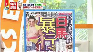 ⑤エアガンウンコ貴ノ岩が殴られた翌日の動画!ウンコ貴乃花が評論家を務めるスポーツニッポンのビール瓶大報道!