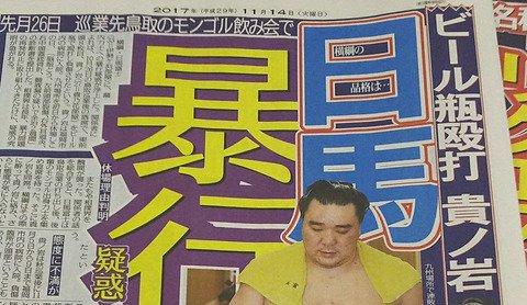 ⑦エアガンウンコ貴ノ岩が殴られた翌日の動画!ウンコ貴乃花が評論家を務めるスポーツニッポンのビール瓶大報道!