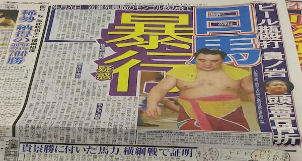 ⑧エアガンウンコ貴ノ岩が殴られた翌日の動画!ウンコ貴乃花が評論家を務めるスポーツニッポンのビール瓶大報道!