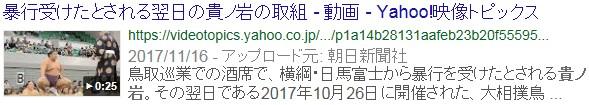 ⑩エアガンウンコ貴ノ岩が殴られた翌日の動画!ウンコ貴乃花が評論家を務めるスポーツニッポンのビール瓶大報道!