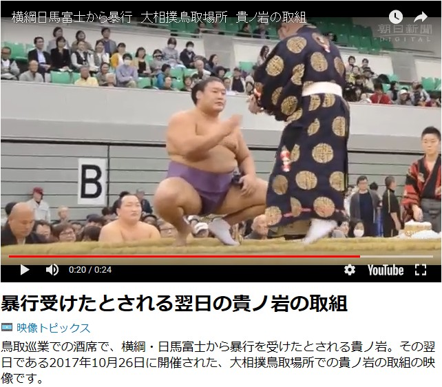 ⑪エアガンウンコ貴ノ岩が殴られた翌日の動画!ウンコ貴乃花が評論家を務めるスポーツニッポンのビール瓶大報道!