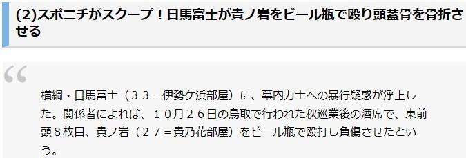 ⑬エアガンウンコ貴ノ岩が殴られた翌日の動画!ウンコ貴乃花が評論家を務めるスポーツニッポンのビール瓶大報道!