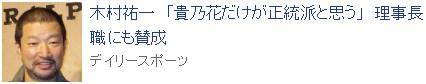 ⑭エアガンウンコ貴ノ岩が殴られた翌日の動画!ウンコ貴乃花が評論家を務めるスポーツニッポンのビール瓶大報道!