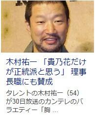 ⑮エアガンウンコ貴ノ岩が殴られた翌日の動画!ウンコ貴乃花が評論家を務めるスポーツニッポンのビール瓶大報道!