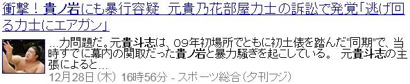⑰エアガンウンコ貴ノ岩が殴られた翌日の動画!ウンコ貴乃花が評論家を務めるスポーツニッポンのビール瓶大報道!
