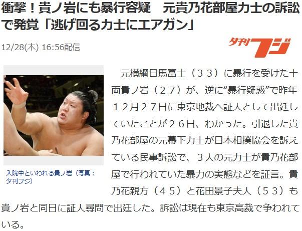 ⑱エアガンウンコ貴ノ岩が殴られた翌日の動画!ウンコ貴乃花が評論家を務めるスポーツニッポンのビール瓶大報道!