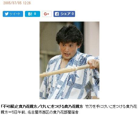①ウンコ貴乃花はニヤニヤ気持ち悪い顔しながら竹刀で弟子の頭ぶったたいていた!