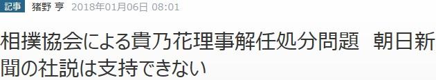 21 ウンコ貴乃花はニヤニヤ気持ち悪い顔しながら竹刀で弟子の頭ぶったたいていた!
