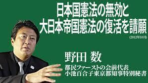 野田数 憲法破壊 ウンコババア小池の秘書 ウンコ貴ノ岩顔