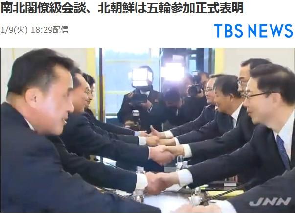 ①【ウンコリアンの脅威劇場しばらく休憩します】北朝鮮人国と南朝鮮人国(韓国)がOPで握手!