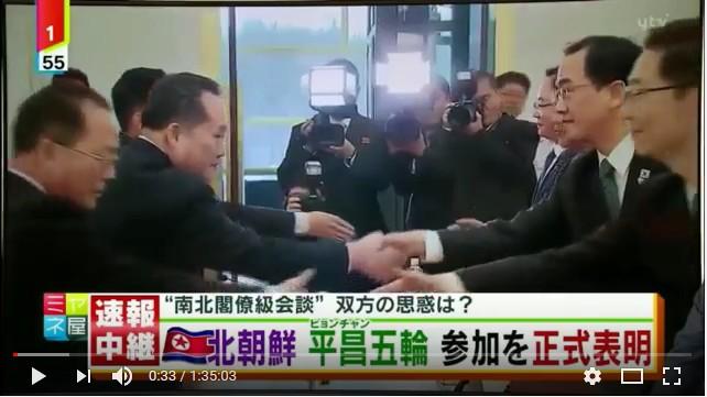 ④【ウンコリアンの脅威劇場しばらく休憩します】北朝鮮人国と南朝鮮人国(韓国)がOPで握手!