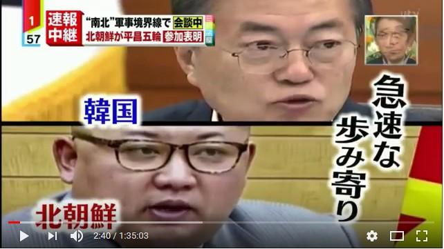 ⑦【ウンコリアンの脅威劇場しばらく休憩します】北朝鮮人国と南朝鮮人国(韓国)がOPで握手!