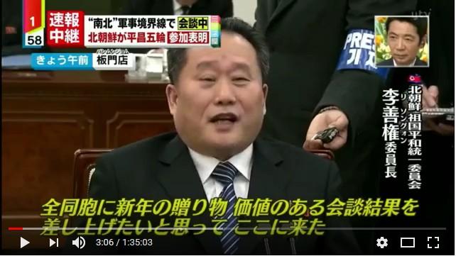 ⑨【ウンコリアンの脅威劇場しばらく休憩します】北朝鮮人国と南朝鮮人国(韓国)がOPで握手!