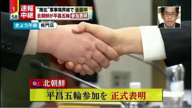 ⑩【ウンコリアンの脅威劇場しばらく休憩します】北朝鮮人国と南朝鮮人国(韓国)がOPで握手!