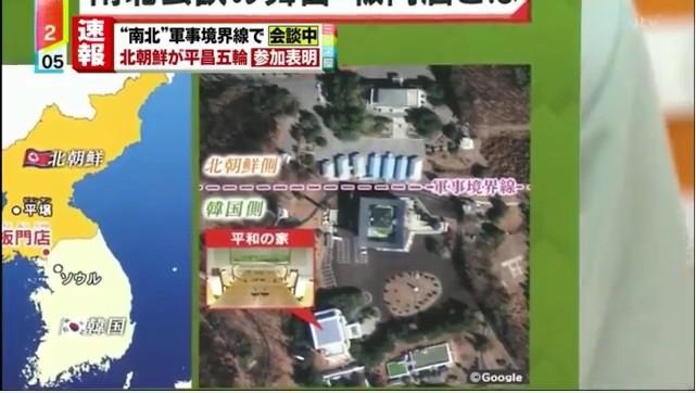 ⑪【ウンコリアンの脅威劇場しばらく休憩します】北朝鮮人国と南朝鮮人国(韓国)がOPで握手!