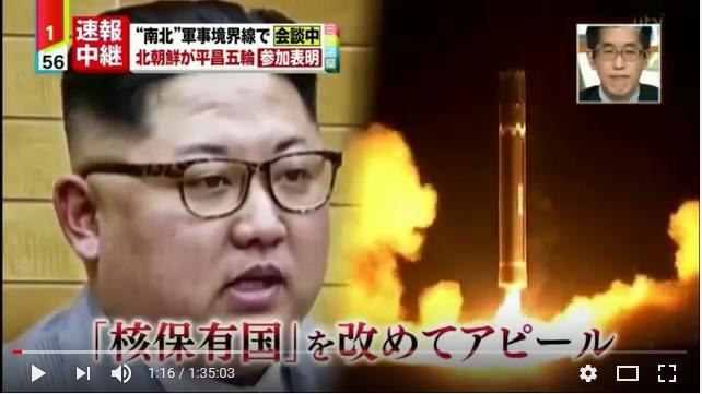 ⑫【ウンコリアンの脅威劇場しばらく休憩します】北朝鮮人国と南朝鮮人国(韓国)がOPで握手!