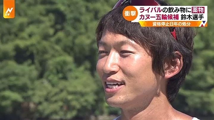 ②【ステロイドカヌー】ものすごい好青年の鈴木康大がライバルに薬物!GPSパドル金銭盗む!