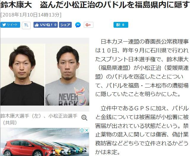 ③【ステロイドカヌー】ものすごい好青年の鈴木康大がライバルに薬物!GPSパドル金銭盗む!
