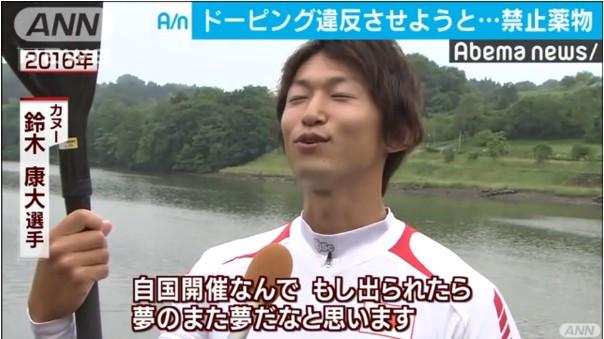 ⑥【ステロイドカヌー】ものすごい好青年の鈴木康大がライバルに薬物!GPSパドル金銭盗む!