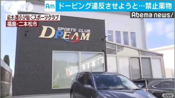 ⑭【ステロイドカヌー】ものすごい好青年の鈴木康大がライバルに薬物!GPSパドル金銭盗む!